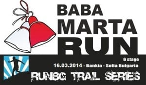 Baba Marta Run Logo