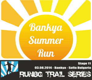 Bankya Summer Run